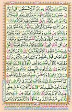 Online Colored Quran Juz 20 Page 356