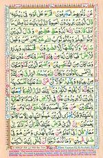 Online Colored Quran Juz 20 Page 357