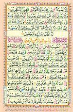 Online Colored Quran Juz 20 Page 358