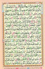 Online Colored Quran Juz 20 Page 359