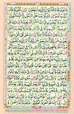 Online Colored Quran Juz 20 Page 360