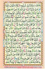 Online Colored Quran Juz 20 Page 361