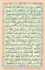 Online Colored Quran Juz 20 Page 362