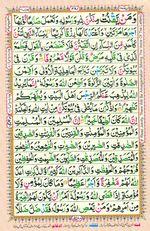 Online Colored Quran Juz 22 Page 381