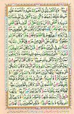 Online Colored Quran Juz 22 Page 382