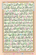 Online Colored Quran Juz 22 Page 383