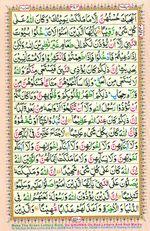Online Colored Quran Juz 22 Page 384