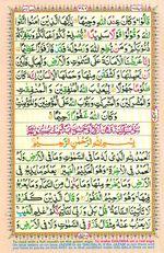 Online Colored Quran Juz 22 Page 386