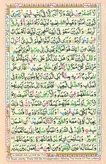 Online Colored Quran Juz 22 Page 387