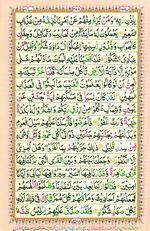 Online Colored Quran Juz 22 Page 388