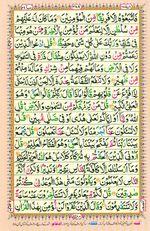 Online Colored Quran Juz 22 Page 389