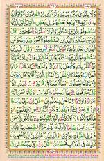 Online Colored Quran Juz 22 Page 390