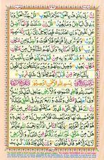 Online Colored Quran Juz 22 Page 392