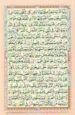 Online Colored Quran Juz 22 Page 394
