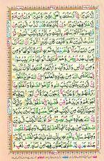 Online Colored Quran Juz 22 Page 395