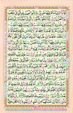 Online Colored Quran Juz 22 Page 396