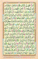 Online Colored Quran Juz 22 Page 398