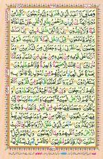 Online Colored Quran Juz 23 Page 399