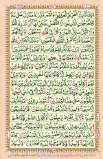 Online Colored Quran Juz 23 Page 400