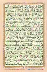Online Colored Quran Juz 23 Page 401