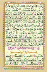 Online Colored Quran Juz 23 Page 402