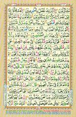 Online Colored Quran Juz 23 Page 404