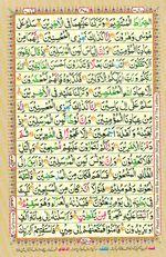 Online Colored Quran Juz 23 Page 407