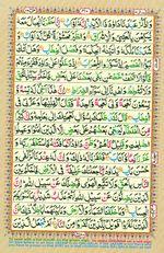 Online Colored Quran Juz 23 Page 410