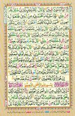 Online Colored Quran Juz 23 Page 413