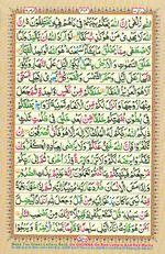 Online Colored Quran Juz 23 Page 414
