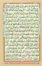Online Colored Quran Juz 23 Page 415