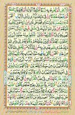 Online Colored Quran Juz 23 Page 416