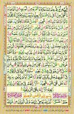 Online Colored Quran Juz 25 Page 435