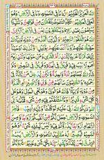 Online Colored Quran Juz 25 Page 436