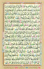 Online Colored Quran Juz 25 Page 437