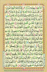 Online Colored Quran Juz 25 Page 438