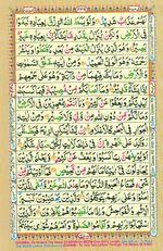 Online Colored Quran Juz 25 Page 439