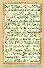 Online Colored Quran Juz 25 Page 440