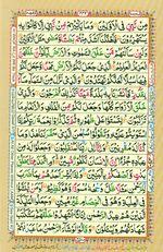 Online Colored Quran Juz 25 Page 442