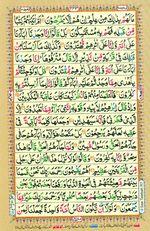 Online Colored Quran Juz 25 Page 443
