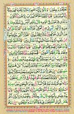 Online Colored Quran Juz 25 Page 445