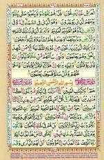 Online Colored Quran Juz 25 Page 447