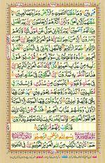Online Colored Quran Juz 25 Page 449
