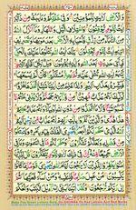 Online Colored Quran Juz 25 Page 450