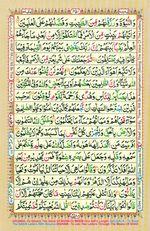 Online Colored Quran Juz 25 Page 451