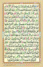Online Colored Quran Juz 25 Page 452