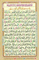 Online Colored Quran Juz 26 Page 453