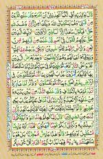 Online Colored Quran Juz 26 Page 455