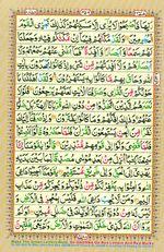 Online Colored Quran Juz 26 Page 456