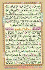 Online Colored Quran Juz 26 Page 457